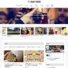 クラフトビール情報ポータルサイト「My CRAFT BEER」